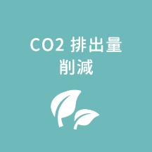 CO2 排出量削減